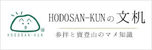 HODOSAN-KUN の文机